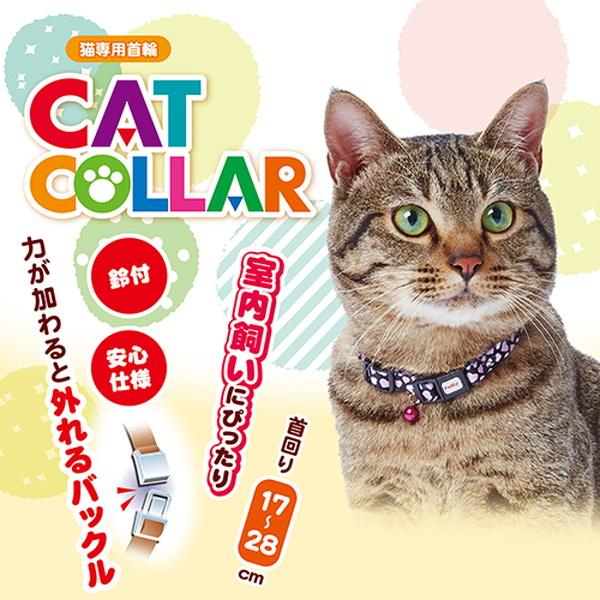 ペティオ CAT COLLAR ボーダードットカラー 首輪 ブルー 青 猫首輪 全猫種 ネコ用 カラー 生地 布 猫 鈴付き 短毛猫 長毛猫 ポリエステル 室内飼いにぴったり Petio
