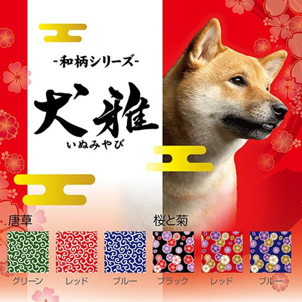 ペティオ 犬雅 桜と菊 ハーネス 胴輪 S ブラック 小型犬用 繊維 犬 シーズー キャバリア パグ等 ~10kg Petio