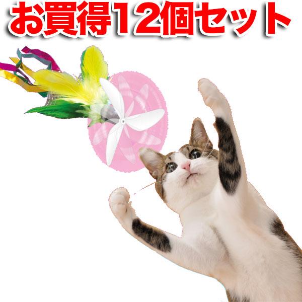 【12個まとめて1個無料 送料無料】ペティオ ぷろぺらじゃらし グリーンフェザー 猫用おもちゃ じゃらし 猫 ネコ 短毛猫 長毛猫 回転するプロペラとシャカシャカ音でネコちゃん大喜び! Petio