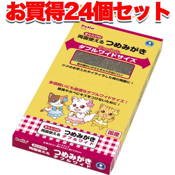 【24個まとめて1個無料 送料無料】ペティオ 両面使えるつめみがき ダブルワイド 爪磨き 爪とぎ 国産 日本製 猫用 おもちゃ ダンボール 猫 ネコ Petio