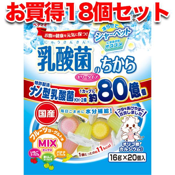 まとめて買って1個お得 足りてますか?善玉菌 1カップに約60億個の乳酸菌 1個たったの11kcal 凍らせてシャーベットにするのもオススメ 18個セット1個分無料 ペティオ 乳酸菌のちから ゼリータイプ Mix 16g×20個入 国産 引き出物 犬用おやつ 凍らせてシャーベットに イヌ ゼリー 1個11kcal 機能性食品 Petio 日本製 乳酸菌60億個 祝開店大放出セール開催中 ドッグフード 善玉菌