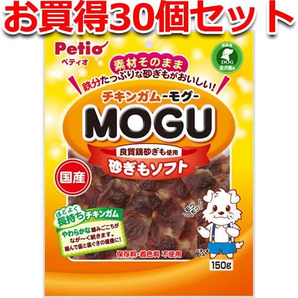 30個セット1個分無料|ペティオ チキンガムMOGU 砂ぎもソフト 150g 国産 日本製 犬用おやつ ドッグフード 鶏 スナギモ 砂ぎも 乾燥 イヌ 全犬種 しっかりモグモグ噛むことで歯と歯ぐきの健康に Petio