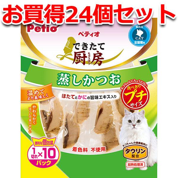 24個セット1個分無料|ペティオ できたて厨房 キャット 蒸しかつお プチ 1切れ×10パック 猫用おやつ キャットフード スナック カツオ レトルト 猫 ネコ タウリン 食べきりサイズ ほたてとかにの旨味エキス 柔らかくほぐして食べ易い Petio