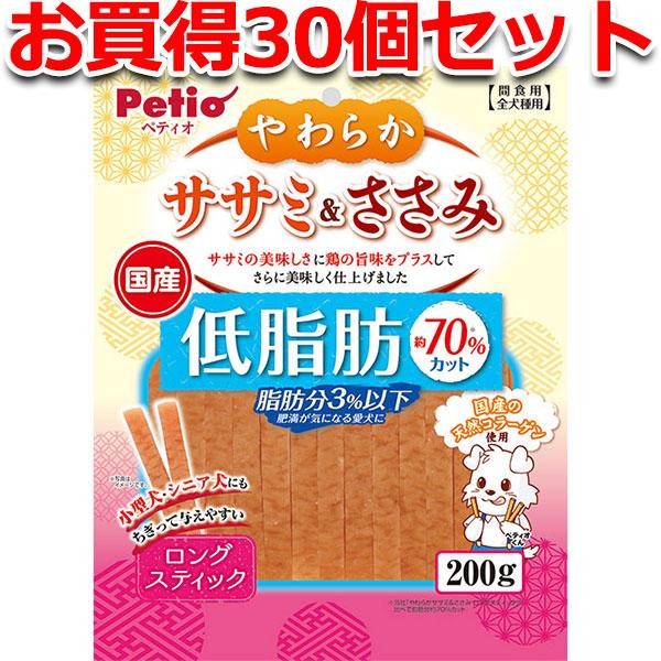 30個セット1個分無料|ペティオ やわらかササミ&ささみ ロングスティックタイプ 低脂肪 200g 国産 日本製 犬用おやつ ドッグフード ささみ 鶏 練り物 イヌ 全犬種 肥満が気になる愛犬に 脂肪分約75%カット Petio