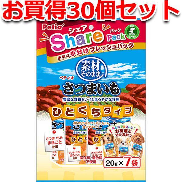 30個セット1個分無料 ペティオ SharePack シェアパック 素材そのまま さつまいも ひとくちタイプ 7袋入 犬用おやつ ドッグフード 保存料 着色料 無添加 芋 カット イヌ 便利な小分け Petio