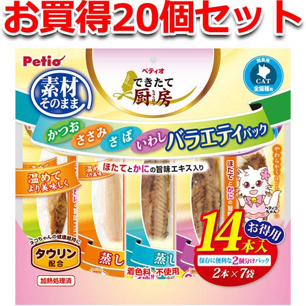 20個セット1個分無料|ペティオ できたて厨房 キャット バラエティパック 14本入 魚 猫用おやつ キャットフード 着色料無添加 レトルト キャットスナック 猫 ネコ ボリュームたっぷりお買い得パック Petio