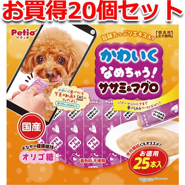 20個セット1個分無料|ペティオ かわいくなめちゃう ササミ&マグロ 25本入 鶏 チキン ササミ レトルト 国産 犬用おやつ オリゴ糖・着色料不使用 鮪 まぐろ 全犬種 Petio