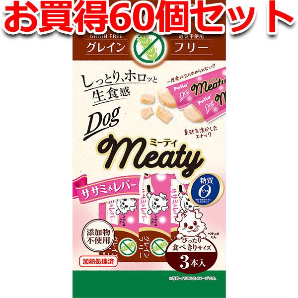 60個セット1個分無料|ペティオ ミーティ Meaty グレインフリー ササミ&レバー 3本入 ササミ レトルト 鶏 犬用おやつ 添加物不使用 3ヶ月~ 全犬種 Petio