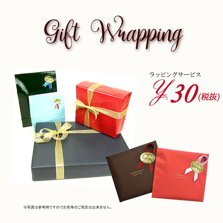 おまかせ簡易ラッピングサービス Gift Wrapping 現品 形等はお選びいただけませんのでご了承下さい 物品 プレゼント包装ラッピングの色 あす楽