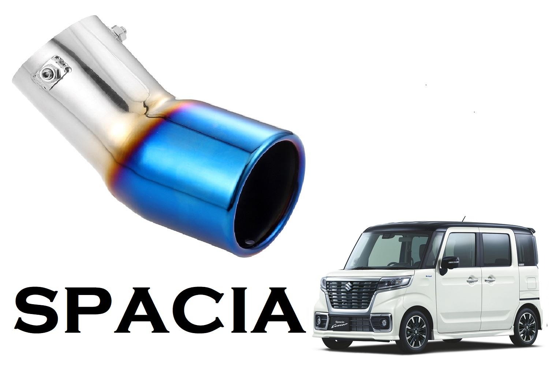 卓抜 車検対応 スペーシアカスタム 専用 マフラーカッター チタンカラー H2-t SPACIA スズキ 直送商品 インテリア アクセサリー シートカバー パーツ メッキ MK53S 改造