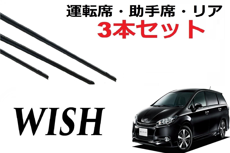 運転席 助手席 リアの3本セット 純正互換 SmartCustom WISH 専用 安心の定価販売 ワイパー 10系 20系 1車体分 合計3本 ラバー 替えゴム サイズ フロント2本 リア1本 ウィッシュ 直営ストア リア セット