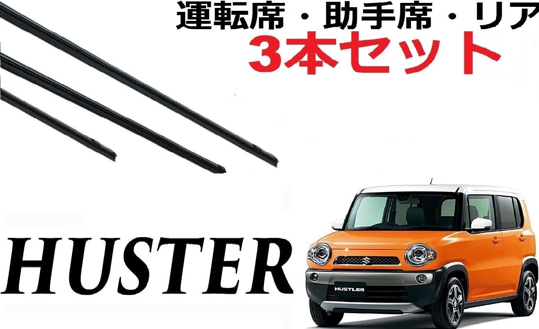 運転席 助手席 リアの3本セット SUZUKI 純正互換 400 425 40 42.5 変え 換え SmartCustom ハスラー フレアクロスオーバー 日本 適合サイズ ワイパー 替えゴム 合計3本 交換 MR31S MR92S HUSTLER リア メイルオーダー MR41S 専用 リア1本 MR52S サイズ セット 新型 ラバー フロント2本 純正互換品