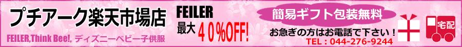 プチアーク楽天市場店:フェイラー(FEILER)、サボイ(SAVOY)、ディズニー子供服