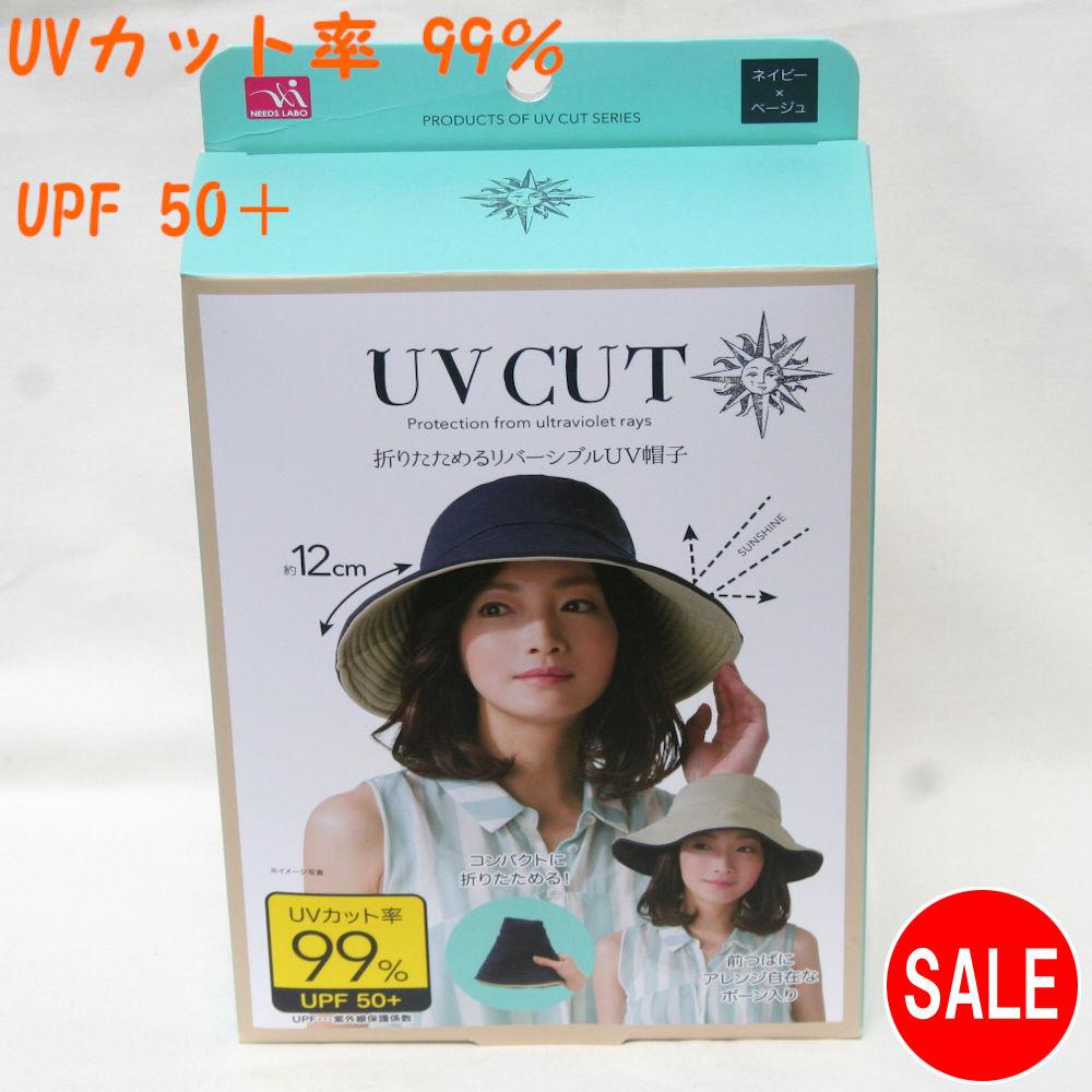 折りたためるリバーシブルUV帽子 遮光率99%以上☆ ネイビーベージュ UVカット率99% 超激安特価 コンパクトに折りたためる UPF50 業界No.1