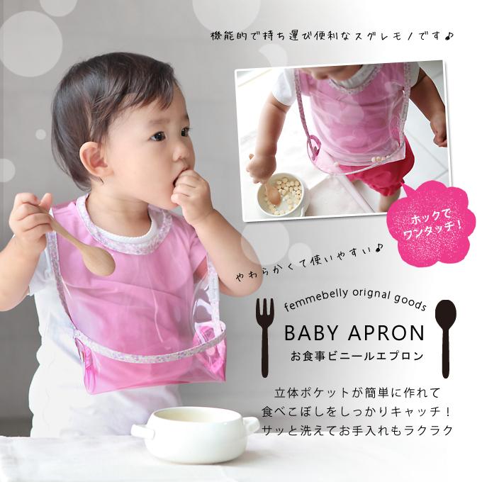 こちらはアウトレット商品です アウトレットのため返品 交換 ラッピング不可 立体の透明ポケットが食べこぼしをしっかりキャッチ 5%OFF お食事ビニールエプロン やわらかビニールで赤ちゃんも窮屈にならない 汚れも見やすくて 1 outosi 日本製 送料無料 M便 サッと流すだけでOK jyunyu 5