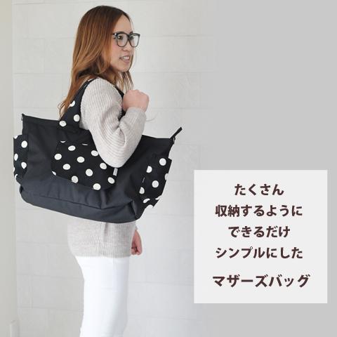 【送料無料】マザーズバッグ♪たくさん収納するようにできるだけシンプルにしたマザーズバッグ。ワイプポケットでバッグの中を探さずにウェットティッシュを取り出しできる。【日本製】【ネコポス不可】 マザーバック  リュックサック 母の日のプレゼントにも mf