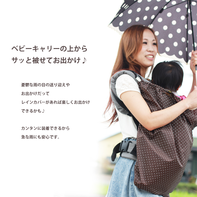 子連れでの急な雨に!抱っこ紐をカバーするレインコート・ケープなど雨対策アイテムは?