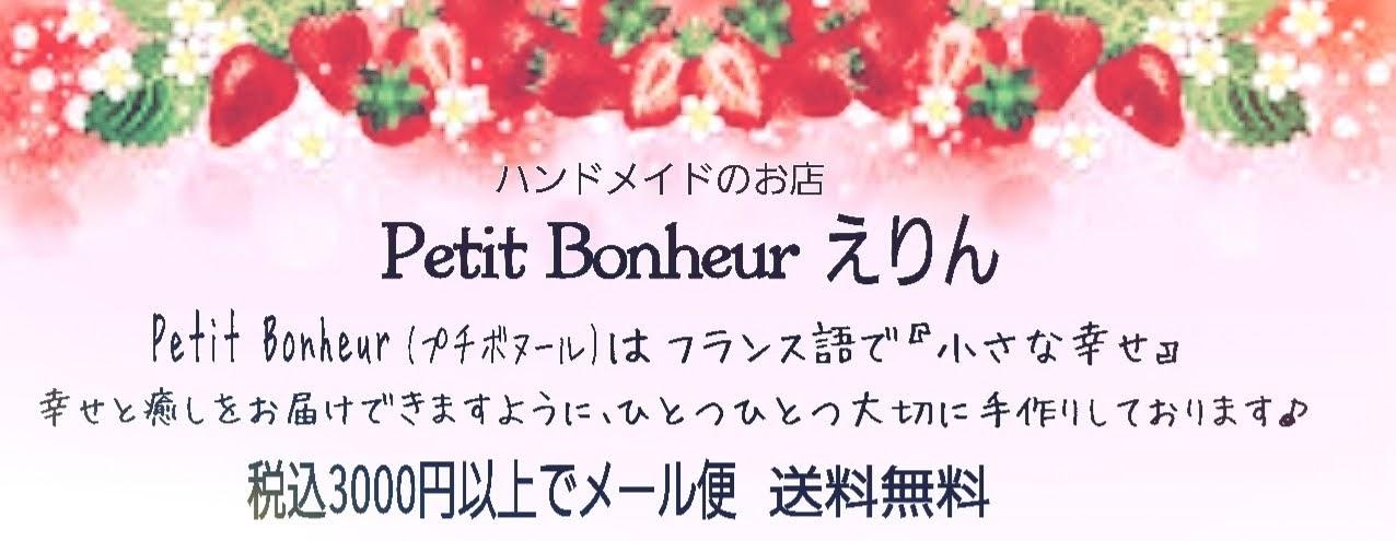 Petit Bonheur えりん:Petit Bonheur=小さな幸せ。ひとつひとつ心を込めてお作りしています