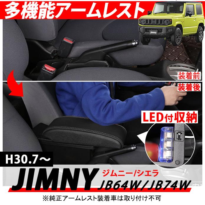 未使用 ジムニー JB64W JB74 多機能 アームレスト 商品追加値下げ在庫復活 シエラ LED ブラック LEDライト付き 大容量収納 肘掛け 充電 コンソールボックス