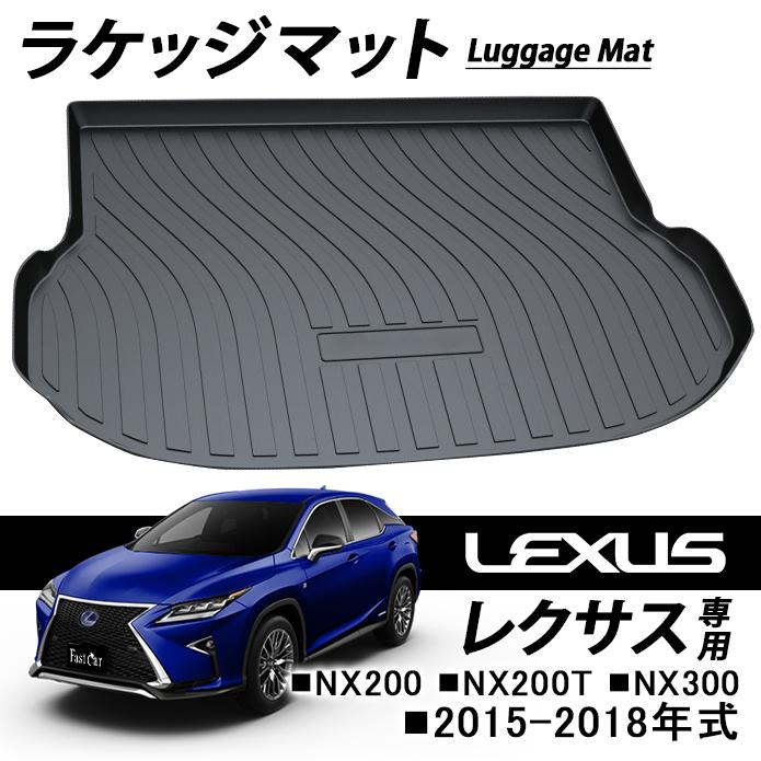 レクサス NX ラゲッジマット バケットシート トランクトレイ カーゴトレイ 防水マット 300H専用 至高 新型 LEXUS NX200T ラゲッジトレイラ 定番スタイル