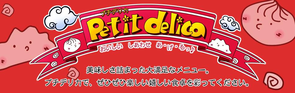 プチデリカ:一級点心師が作る美味しい中華がてんこもり