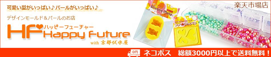 Happy Future楽天市場店:レジン・ネイル・アクセサリー・手芸用品のお店です