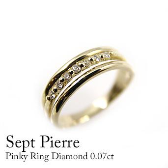 K10/K18 ピンキーリングダイヤモンド0.07ct 小指 ホワイトゴールド・ピンクゴールド・イエローゴールド 幅広ピンキーリング ダイヤモンドピンキーリング ギフト プレゼント 幸運を運ぶ ラッキー 指輪 10金 18金
