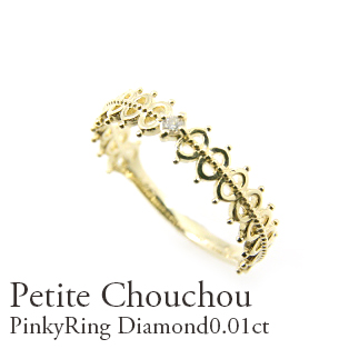 K18 ダイヤモンド0.01ctピンキーリング 18金ダイヤモンド0.01ct 【ピンキーリング】ホワイトゴールド・ピンクゴールド・イエローゴールド 【小指】 指輪 シンプル ギフト プレゼント 幸運 幸せ 呼び込む 18金
