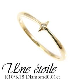 K10 リング ダイヤモンド0.01ct ダイヤモンドリング スターモチーフ 星 宇宙 月 惑星 一粒 シンプル 細い 華奢 重ね着け イエローゴールド ピンクゴールド ホワイトゴールド ギフト プレゼント【送料無料】 指輪