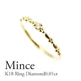 K18 ダイヤモンド0.01ctリング 18金ダイヤモンド指輪 ホワイトゴールド・ピンクゴールド・イエローゴールド 重ねつけ シンプル 一粒 プレゼント ギフト 細身 華奢 2本着け 指輪 リング 可愛い