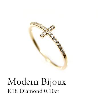 K18 ダイヤモンド0.10ctリング 18金 クロス モチーフ シンプル プレゼント ギフト ホワイトゴールド・ピンクゴールド・イエローゴールド クリスマス 最適