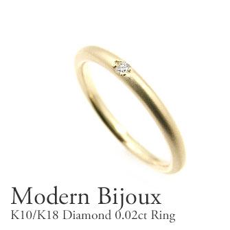 K10 ダイヤモンド0.02ctリング 10金ダイヤモンドリング ホワイトゴールド・ピンクゴールド・イエローゴールド 【シンプル】【ギフト】【一粒】 プレゼント マッド仕上げ 重ね付け 自分へのご褒美に