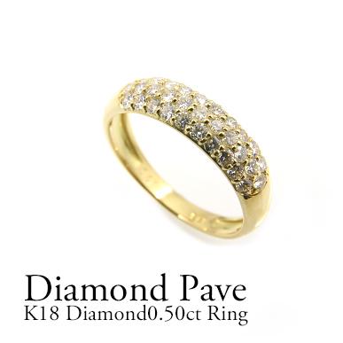 【送料無料】K18 ダイヤモンド0.50ctパヴェリング 18金ダイヤモンド パヴェ 高級 ゴージャス ホワイトゴールド・ピンクゴールド・イエローゴールド 【プレゼント】 指輪 リング 0.50ct ギフト