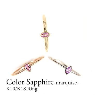 K18 リング ピンクサファイヤ マーキスカット 華奢 誕生石 9月誕生石 イエローゴールド ピンクゴールド ホワイトゴールド 細い 可愛い【メール便送料無料】ギフト プレゼント シンプル 指輪 リング かさねつけ