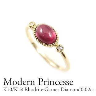 K10/K18 リング 指輪 ロードライトガーネット シトリン ダイヤモンド0.02ct ガーネット リング カボションカット ミル打ち クラシカル カラーストーン ピンク ワインカラー ギフト プレゼント 誕生石