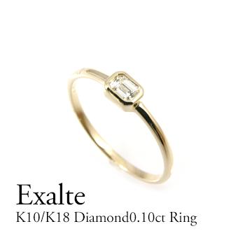 K10/K18 エメラルドカットダイヤモンド0.10ctリング エメラルドカット フセコミ イエローゴールド ピンクゴールド ホワイトゴールドダイヤモンド 0.10ct リング マリッジ マリッジリング 綺麗 華奢 シンプル ファンシーカット ギフト