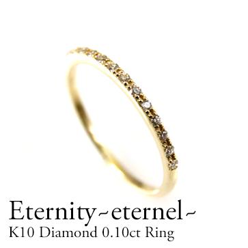 定番 送料無料 指輪リング K10ダイヤモンド10金ダイヤモンド0.10ctエタニティリング華奢 細身 一文字 ギフト プレゼント シンプル K10 ホワイトゴールド イエローゴールド 華奢 ピンクゴールド ダイヤモンド0.10ctエタニティリング 指輪 重ね付け 在庫一掃売り切りセール リング