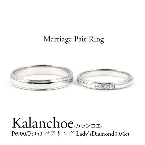 【マリッジリング・結婚指輪】Pt900/P950 マリッジリングリング ペアリング ダイヤモンド 縁取り 段差 ダイヤモンド0.04ct 結婚 カランコエ【送料無料】【刻印無料】【リングケース付き】 指輪 リング エンゲージ