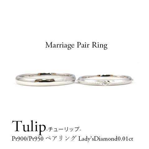 【マリッジリング・結婚指輪】Pt900/P950 マリッジリングリング ペアリング ダイヤモンド ミル打ち V字 ダイヤモンド0.01ct 結婚 チューリップ【送料無料】【刻印無料】【リングケース付き】 指輪 リング エンゲージ
