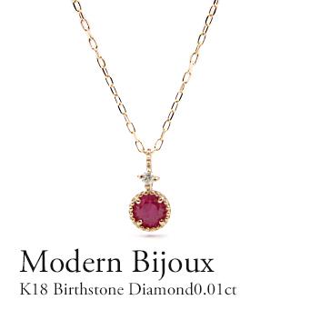 送料無料 K18バースデイストーン K18ネックレス バースデーストーン ダイヤモンド0.01ct ネックレス 誕生石 ピンクゴールド プレゼント 自分へのご褒美に K18ホワイトゴールド ブランド買うならブランドオフ イエローゴールド ギフト 販売