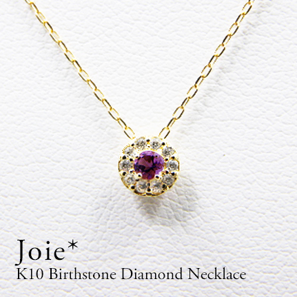 K18 カラーストーン/ダイヤモンド0.05ctネックレス ルビー/ダイヤモンド 誕生石/ダイヤモンド ホワイトゴールド・ピンクゴールド・イエローゴールド 取り巻き バースデーストーン 05P18Jun16