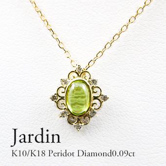 K10/K18 カラーストーン誕生石ネックレス 18金誕生石ネックレス ホワイトゴールド・ピンクゴールド・イエローゴールド ダイヤモンド付誕生石 プレゼント ギフト ペリドットダイヤモンド0.08ct ジュエリー アクセサリー