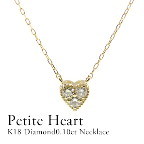 K18 ダイヤモンド0.10ctネックレス 18金  ハートモチーフ 可愛い ハート プレゼント 4月誕生石 シンプル プレゼント ギフト ホワイトゴールド・ピンクゴールド・イエローゴールド 最適 激安 送料無料 ダイヤモンド