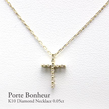 K10ダイヤモンド0.05ctネックレス ポルテボヌール 10金ホワイトゴールド・ピンクゴールド・イエローゴールドダイヤモンド【クロス】【十字架】ギフト
