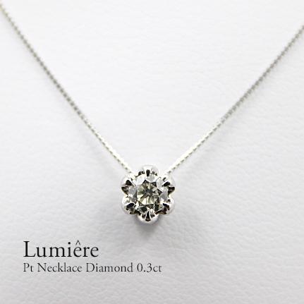 Pt900 ダイヤモンドネックレス0.3ct プラチナダイヤモンド【1石シンプル】ギフトPT900・PT950
