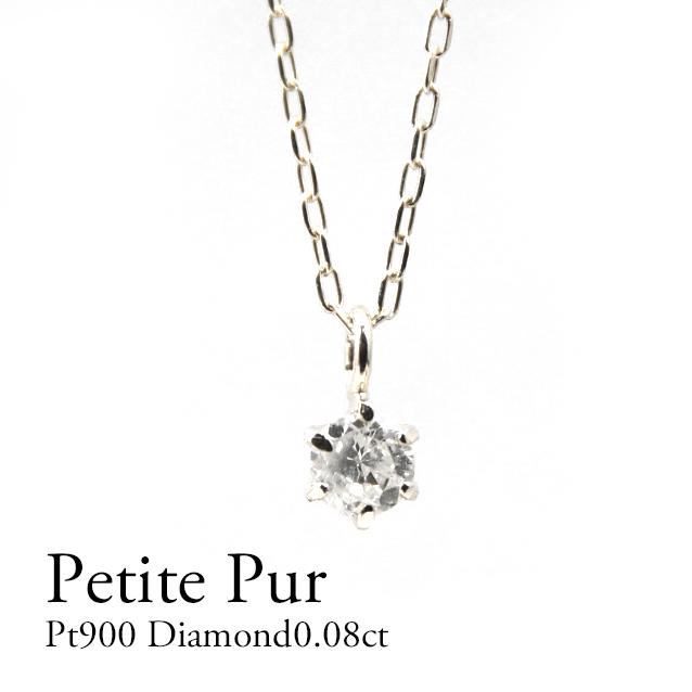 【特別価格】Pt900 ダイヤモンド 0.08ct ネックレス プラチナダイヤモンド0.08ctネックレス 1粒ダイヤモンド K18 K10【特別価格】【送料無料】 1石 プレゼント ギフト シンプル ジュエリー アクセサリー