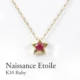 K10 カラーストーンネックレス 星座石 スターモチーフ 誕生石 ホワイトゴールド・ピンクゴールド・イエローゴールド 星 シンプル プレゼント ギフト 最適 お買い得 宇宙