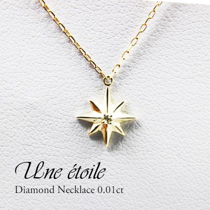 K10 ダイヤモンド0.01ctネックレス スター ホワイトゴールド・ピンクゴールド・イエローゴールド 星 ギフト プレゼント 宇宙