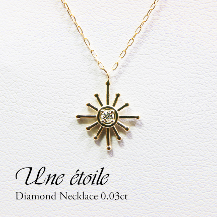 K10 ダイヤモンド0.03ctネックレス スター ホワイトゴールド・ピンクゴールド・イエローゴールド ギフト プレゼント 星 宇宙