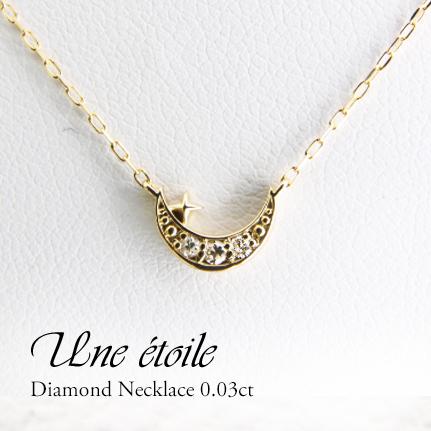 K18 ダイヤモンド0.03ctネックレス モチーフ 三日月 ホワイトゴールド・ピンクゴールド・イエローゴールド 月 星 ムーン スター ギフト プレゼント  05P18Jun16